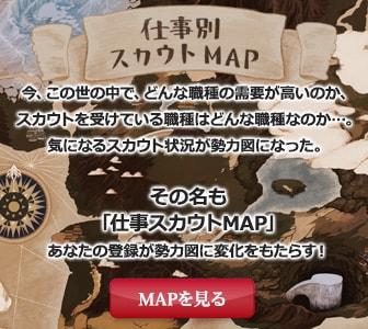 仕事別スカウトマップ