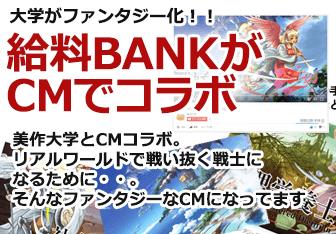 給料bankCMコラボバナー