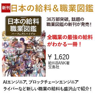 日本の給料&職業図鑑パーフェクトバイブル画像