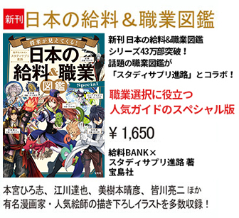 決定版日本の給料&職業図鑑画像