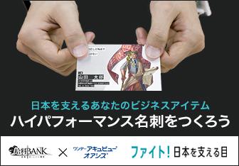 特設サイト「ファイト! 日本を支える目」画像