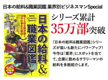 日本の給料&職業図鑑画像