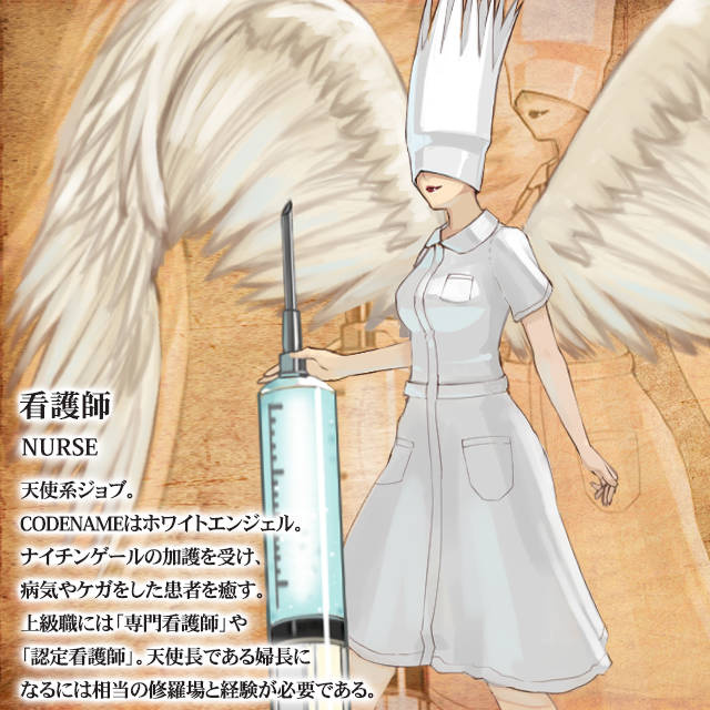 看護師_top