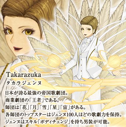img_takarazuka_top