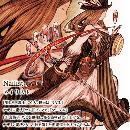 nail_top